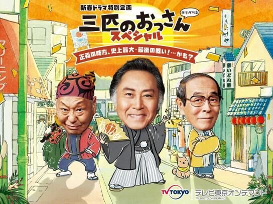 【新春ドラマ特別企画】三匹のおっさんスペシャル