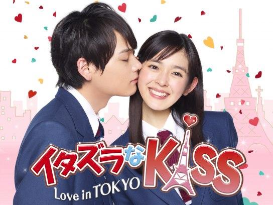 イタズラなKiss~Love in TOKYO