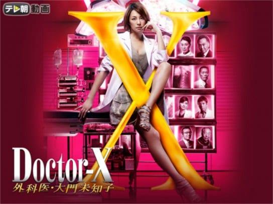 ドクターX~外科医・大門未知子~(2014)