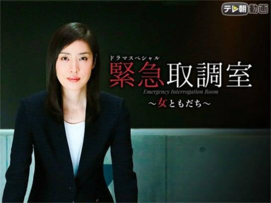 ドラマスペシャル 緊急取調室