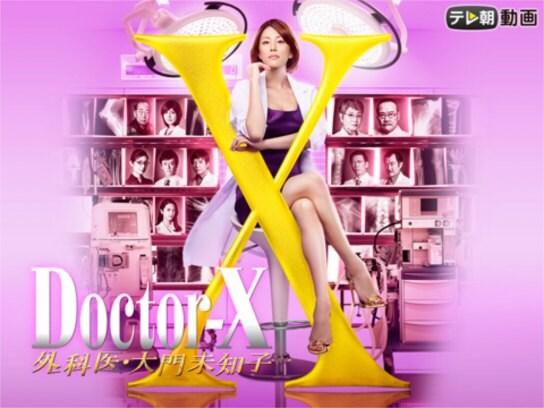 ドクターX~外科医・大門未知子~(2016)