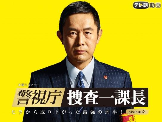 警視庁・捜査一課長 season3