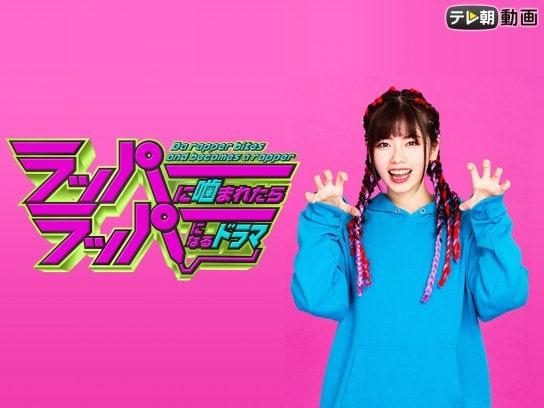 スペシャルドラマ『ラッパーに噛まれたらラッパーになるドラマ』