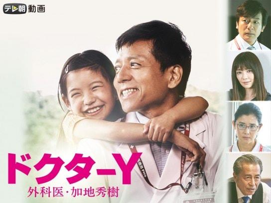 ドクターY~外科医・加地秀樹~(2019)