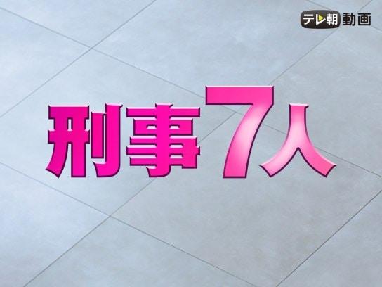 刑事7人(2020)