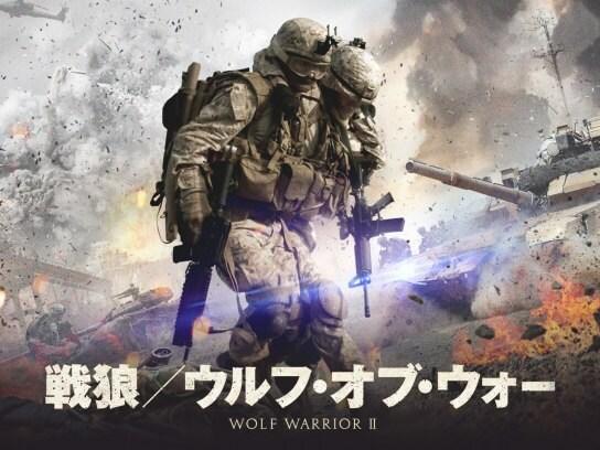 戦狼/ウルフ・オブ・ウォー