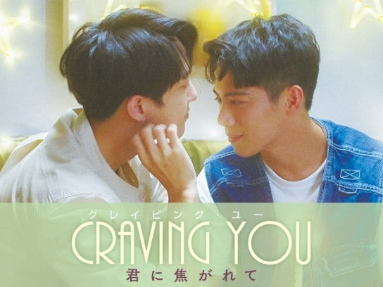 Craving You ~君に焦がれて~