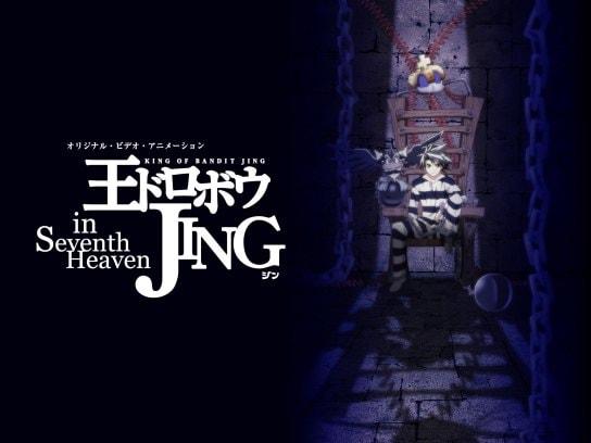 王ドロボウJING in Seventh Heaven