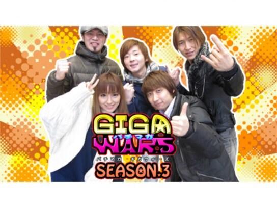 パチマガGIGAWARS シーズン3