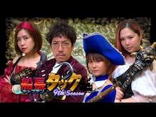海賊王船長タック season.9