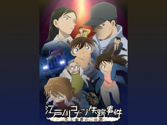 名探偵コナン 江戸川コナン失踪事件 史上最悪の二日間