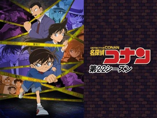 名探偵コナン 第22シーズン