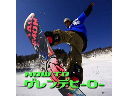 HOW TO ゲレンデヒーロー