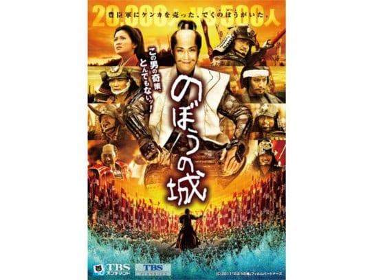 映画「のぼうの城」