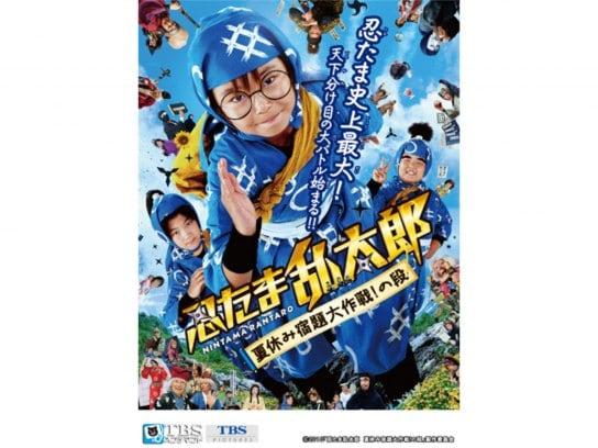 映画「忍たま乱太郎‐夏休み宿題大作戦!の段‐」