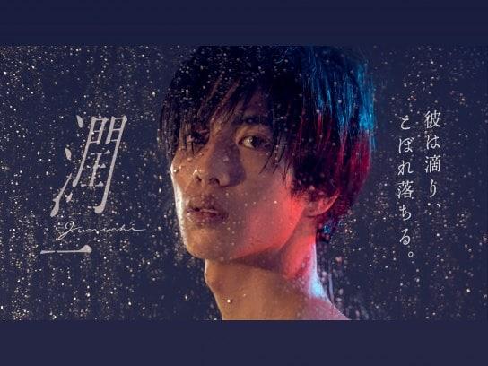 潤一 ディレクターズカット版