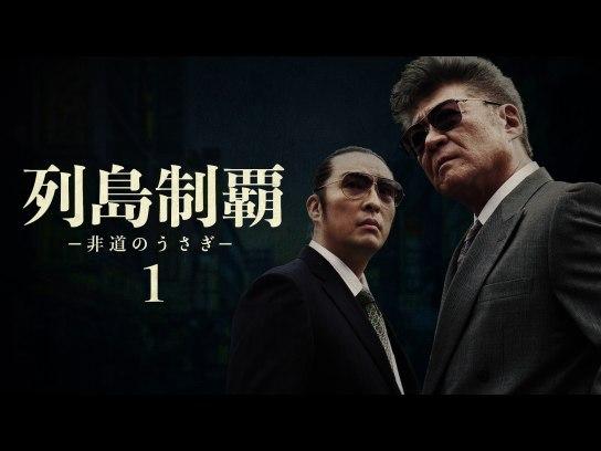 列島制覇 -非道のうさぎ-1
