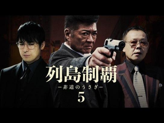 列島制覇 -非道のうさぎ-5