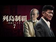 列島制覇 -非道のうさぎ-7