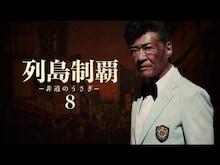 列島制覇 -非道のうさぎ-8