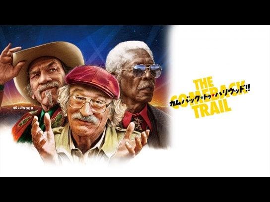 カムバック・トゥ・ハリウッド!!