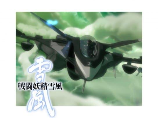戦闘妖精雪風