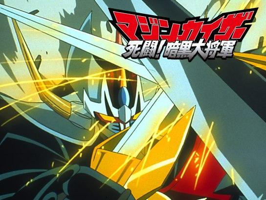 マジンカイザー 死闘!暗黒大将軍