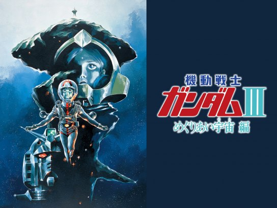 劇場版 機動戦士ガンダムIII めぐりあい宇宙編 (デジタルセル版)