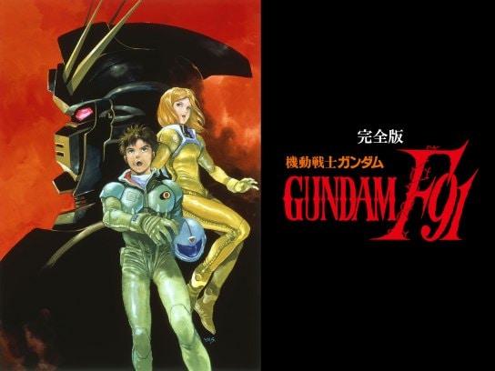 機動戦士ガンダムF91 完全版 (デジタルセル版)