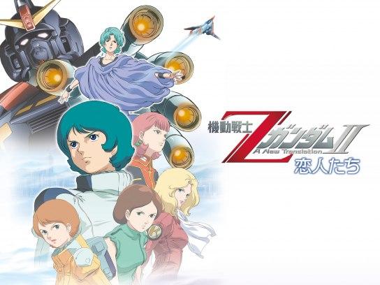 機動戦士ZガンダムII -恋人たち- (デジタルセル版)