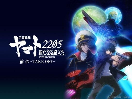 「宇宙戦艦ヤマト2205 新たなる旅立ち」前章 -TAKE OFF-