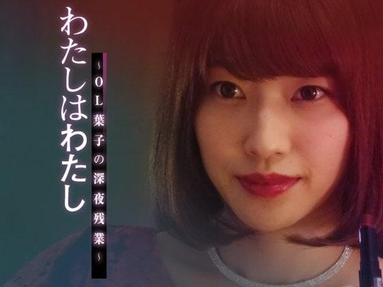 わたしはわたし~OL葉子の深夜残業~