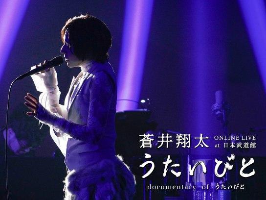 蒼井翔太 ONLINE LIVE at 日本武道館 うたいびと / documentary of うたいびと