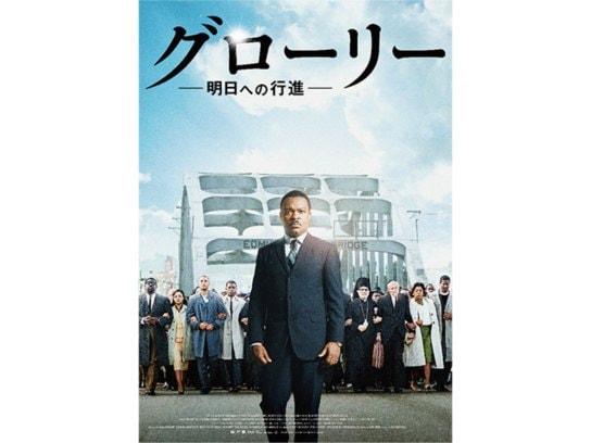 グローリー/明日への行進
