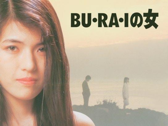 BU・RA・Iの女