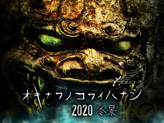 琉球ホラーオキナワノコワイハナシ 2020冬景