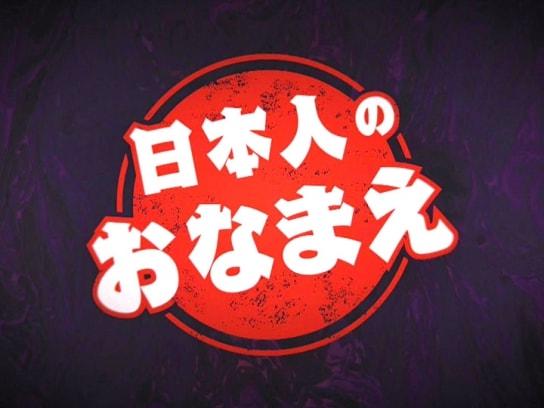 日本人のおなまえ