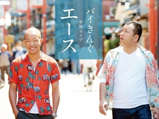 バイきんぐ単独ライブ 「エース」