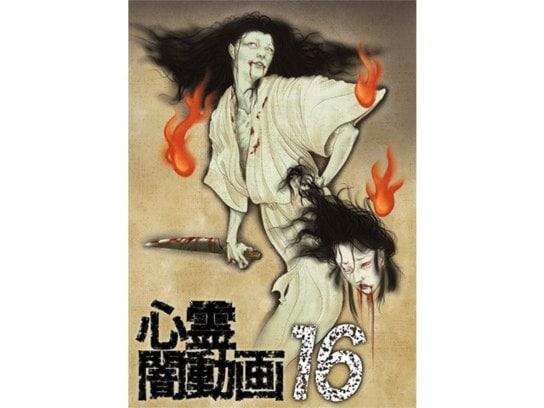 心霊闇動画16