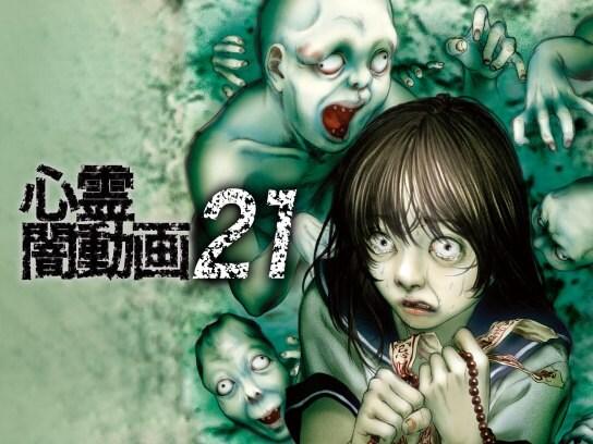 心霊闇動画21