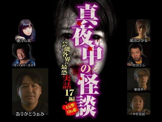 真夜中の怪談 芸能各界の最恐実話 17編