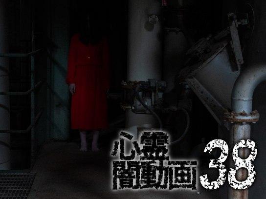 心霊闇動画38