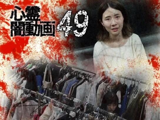 心霊闇動画49