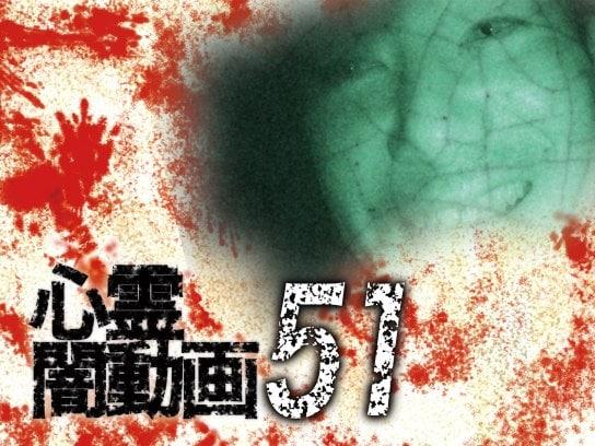 心霊闇動画51