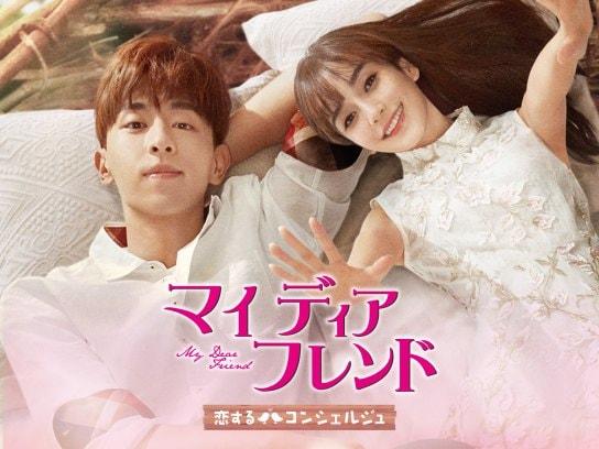 マイ・ディア・フレンド ~恋するコンシェルジュ~