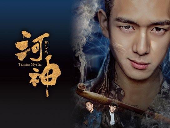 河神-Tiānjīn Mystic-