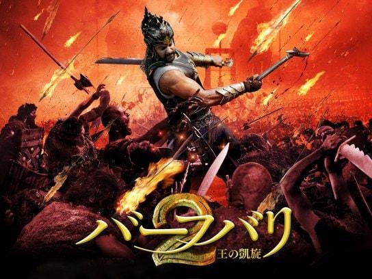 バーフバリ2 王の凱旋