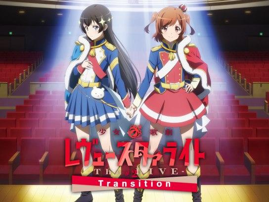 「少女☆歌劇 レヴュースタァライト ―The LIVE―#2 Transition」