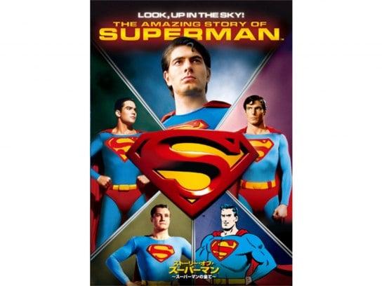 ドキュメンタリー ストーリー・オブ・スーパーマン~スーパーマンのすべて~