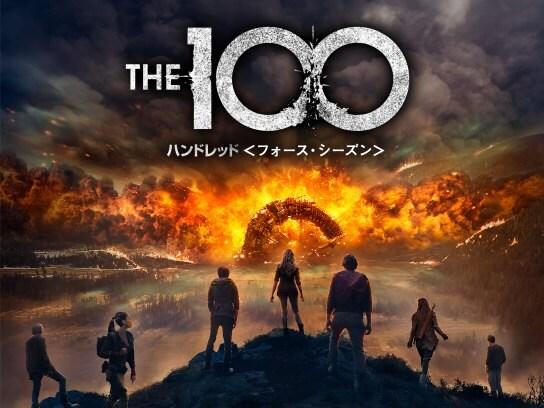 The 100/ハンドレッド<フォース・シーズン>